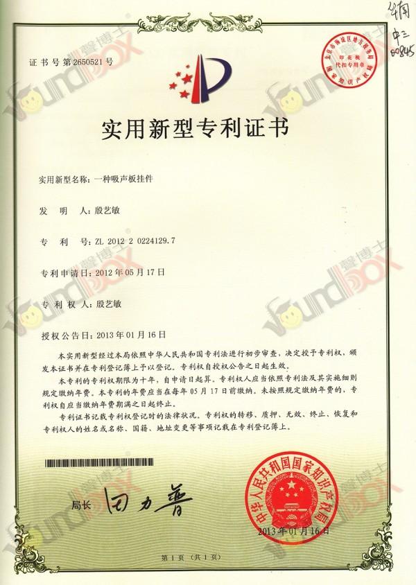 一种吸声板挂件实用新型专利证书