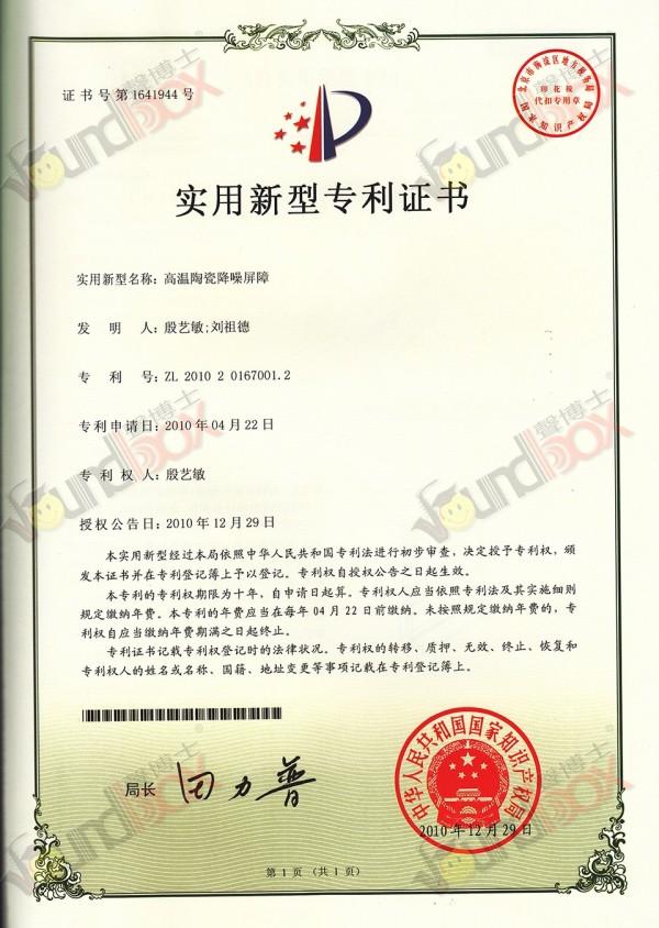 高温陶瓷降噪屏障实用型专利证书