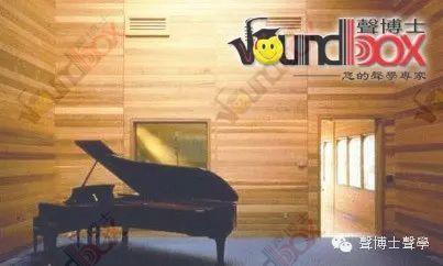 打造完美鋼琴音質——如何改善鋼琴房聲學缺陷