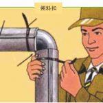 1、用胶带临时固定,使直管部两端对接,用塑料扣固定。