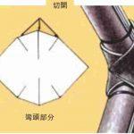 2、使弯头部分的长端在弯曲的内侧重叠,对齐弯头部分的中心和弯曲中心。